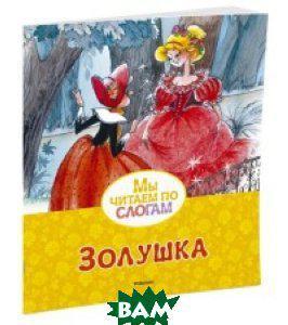 Перро Ш. Золушка (изд. 2017 г. )