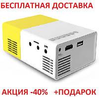 Мультимедийный портативный мини проектор Projector LED YG300 Mini ORIGINALsize с динамиком высокое разрешение