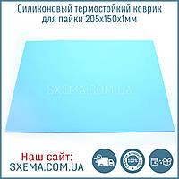 Коврик для пайки силиконовый термостойкий 205мм x 150мм мат для разборки и пайки электроники
