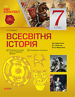 Мій конспект. Історія України, 7 клас