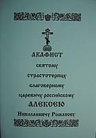 """Акафист """"царевичу Алексею Романову"""""""