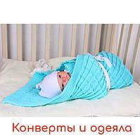 Конверты и одеяла для новорожденных