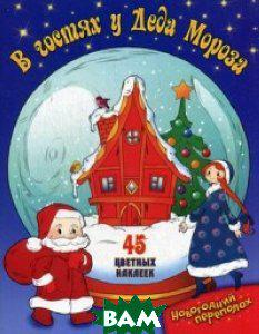 В гостях у Деда Мороза (45 цветных наклеек)