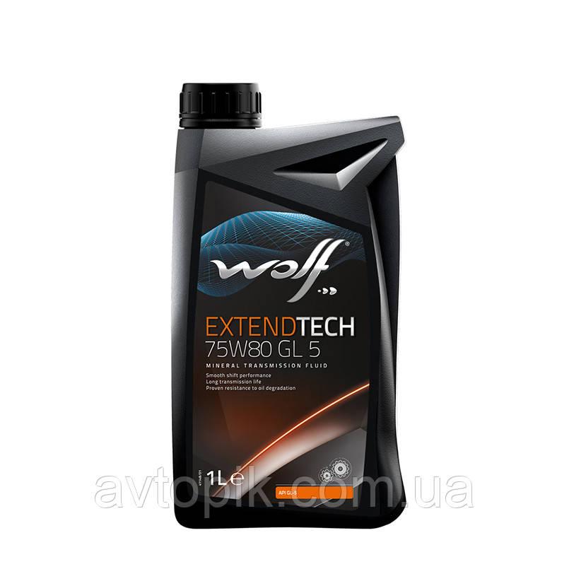 Трансмиссионное масло Wolf ExtendTech GL-5 75W-80 (1л.)