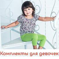 Костюми для дівчаток