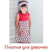 Сукні та сарафани для дівчаток