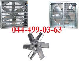 Вентилятор для сельского хозяйства ВСХ-620 620x620x370