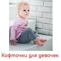 Кофтинки, гольфи, блузи, туніки, футболки, майки дитячі для дівчинки