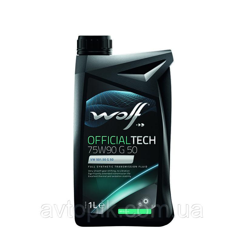 Трансмиссионное масло Wolf Officialtech G50 75W-90 (1л.)