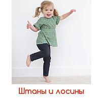 Штанці, футболки для дівчаток