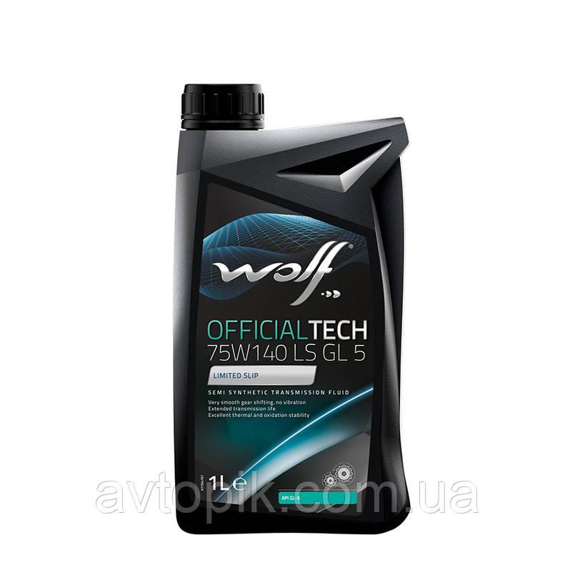 Трансмиссионное масло Wolf Officialtech LS GL-5 75W-140 (1л.)