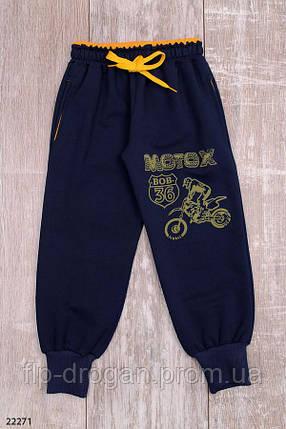 Спортивные штаны для мальчиков! 92см 98см 104см 110см 116см, фото 2