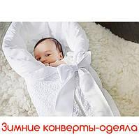 Зимние конверты-одеяла