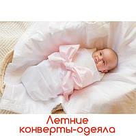 Летние конверты, одеяла для новорожденных