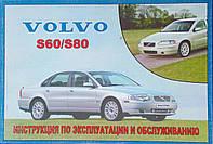 VOLVO S60 / S80  ИНСТРУКЦИЯ ПО ЭКСПЛУАТАЦИИ И ОБСЛУЖИВАНИЮ