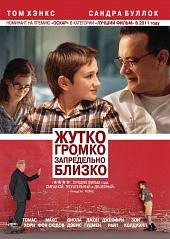 DVD-диск Моторошно голосно і вкрай близько (Т. Хенкс) (США, 2011)