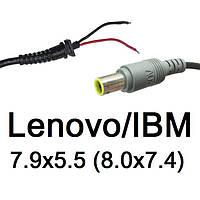 Кабель для блоку живлення ноутбука Lenovo 7.9x5.5 (до 5a) (T-type), фото 1