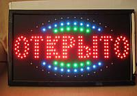 """Светодиодная вывеска """"Открыто"""" двойные буквы - 60х 40 см."""