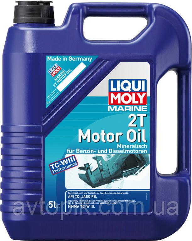 Моторное масло Liqui Moly Marine 2T Motor Oil (5л.)