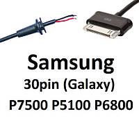 Кабель для блока питания ноутбука Samsung 30pin (до 3a) (T-type) for Galaxy P7500 P5100 P6800