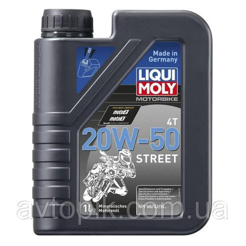 Моторное масло Liqui Moly Motorbike 4T Street 20W-50 (1л.)