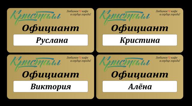 Бейджики на магните со сменным именем для официантов