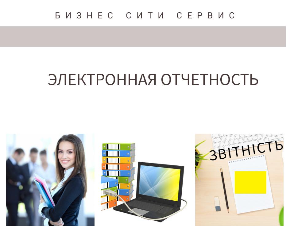 Электронная отчетность киев тесты бухгалтера онлайн бесплатно