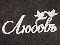 Деревянная надпись Любовь 60 см. для фотосеессии