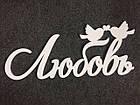 Деревянная надпись Счастье  60 см. белый, фото 2