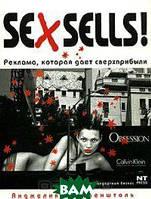 Альпеншталь А. Sex sells! Реклама, которая дает сверхприбыли
