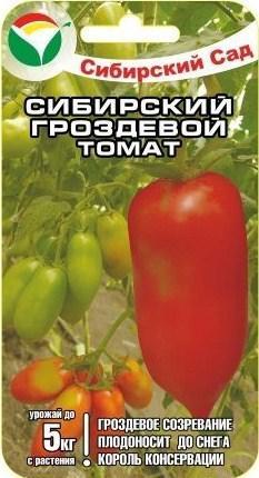 Семена помидоров Томат Сибирский Гроздевой