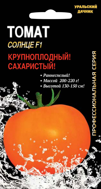 Семена помидоров Томат Солнце F1