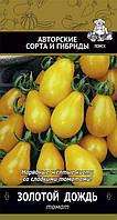 Семена помидоров Томат Золотой Дождь F1