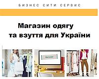 Магазин одягу та взуття для України