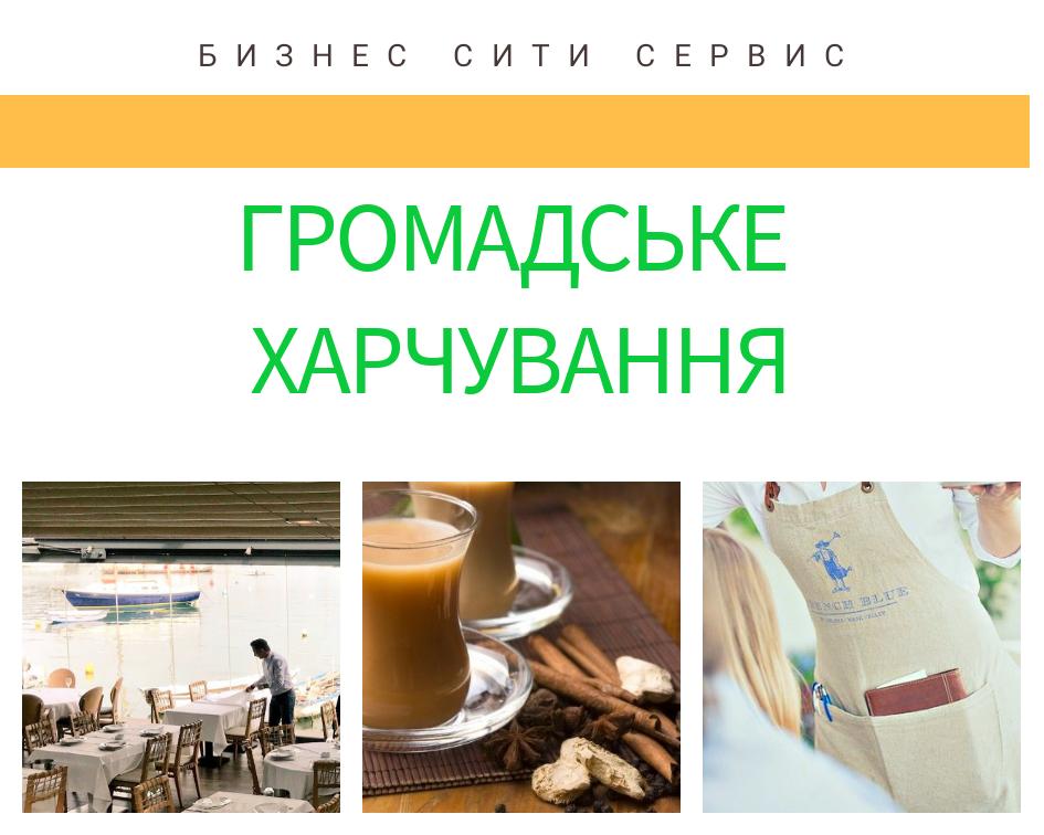 Горомадське харчування для України