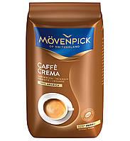 Кофе зерно Movenpick Caffe Crema (100% арабика) 1кг
