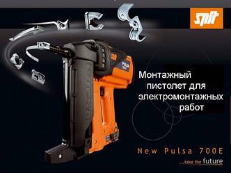 Газовый монтажный пистолет SPIT PULSA 700 E
