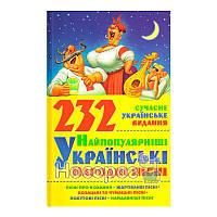 """232 самые популярные украинские народные песни """"БАО"""" (укр.)"""