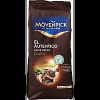 Кофе зерно Movenpick El Autentico 1кг