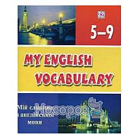 """Мой словарь по английскому языку 5-9 кл. """"Учебники и пособия"""""""