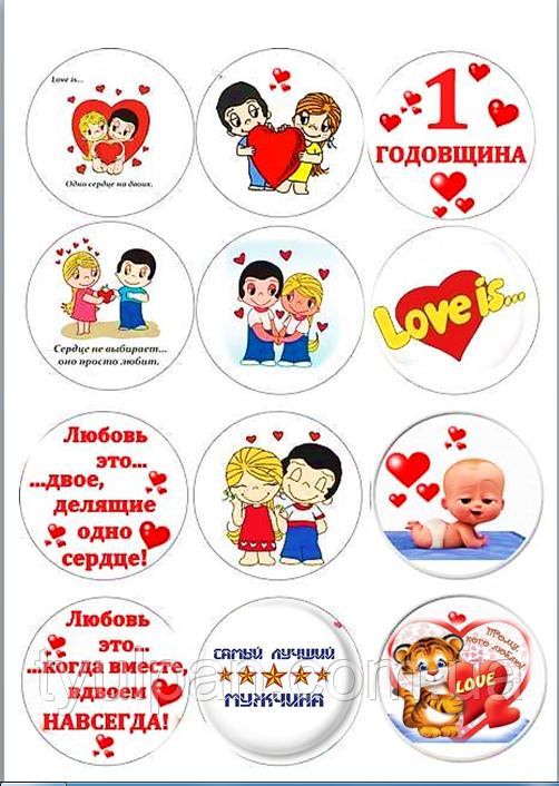 Вафельная картинка для капкейков маффинов кексов любовь
