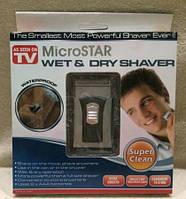 Портативная мужская электробритва Micro Star. Идеальный подарок для настоящих мужчин!