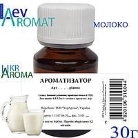 Молоко ароматизатор молочные продукты (17.008) 30грамм