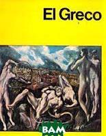 Kazimierz Zawanowski El Greco