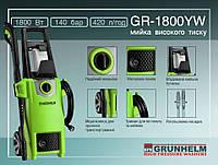 Мойка высокого давления Grunhelm GR-1800 YW