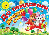 Вафельная картинка на торт до свидания детский сад! 5