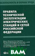 Правила технической эксплуатации электрических станций и сетей Российской Федерации. Серия  Безопасность и охрана труда