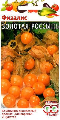 Семена Физалис Золотая россыпь