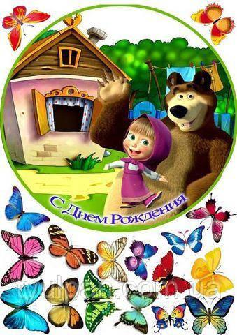 Вафельная картинка на торт Маша и Миша 0038