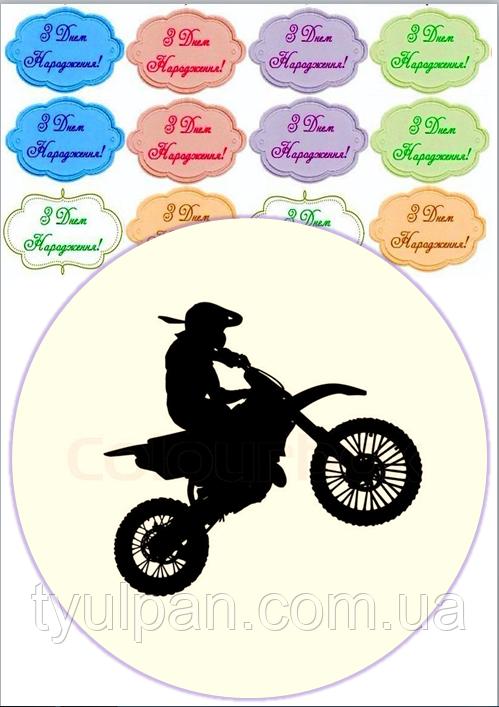 Вафельная картинка на торт мотоцикл